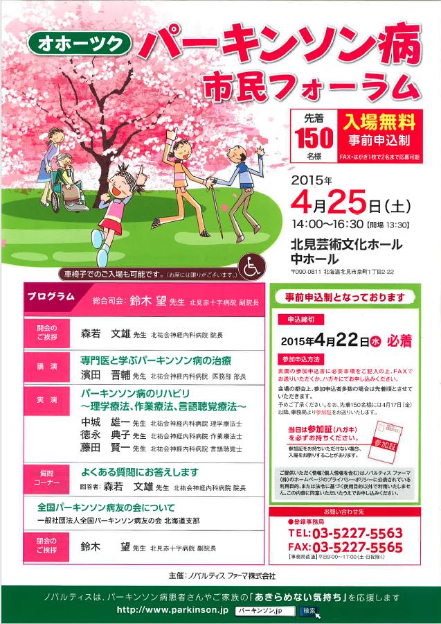 20150422_kitami